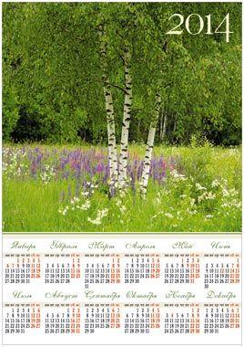 Календарь - плакат