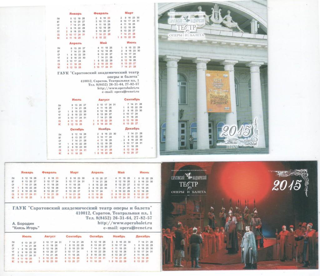 Карманные календари Саратовского театра оперы и балета на 2015 год