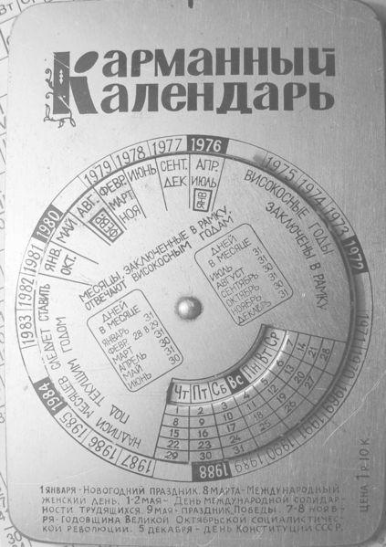Дисковый вечный календарь из алюминия