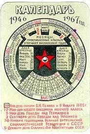 Вечный карманный календарь