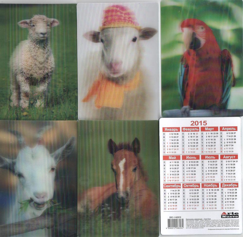 Стерео календарь на 2015 год
