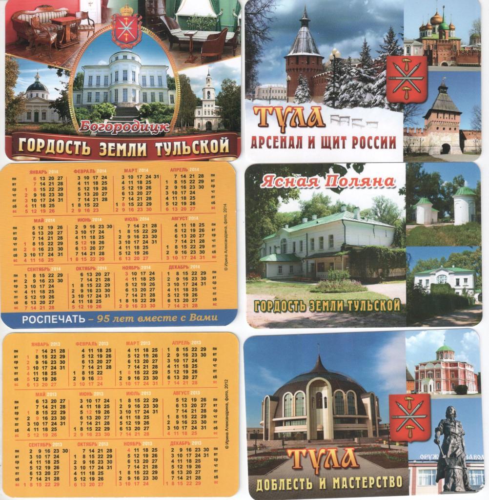 Тула на карманных календариках