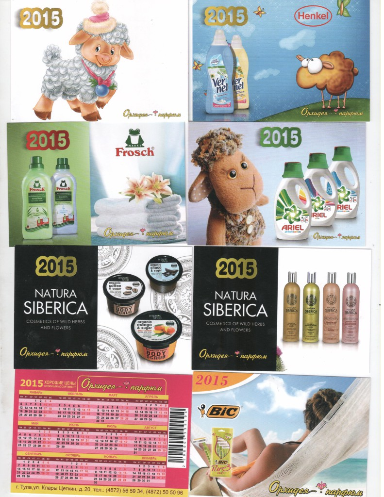 Рекламные календарики магазина Орхидея парфюм в городе Тула