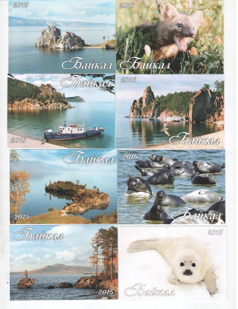 озеров Байкал на карманных календариках