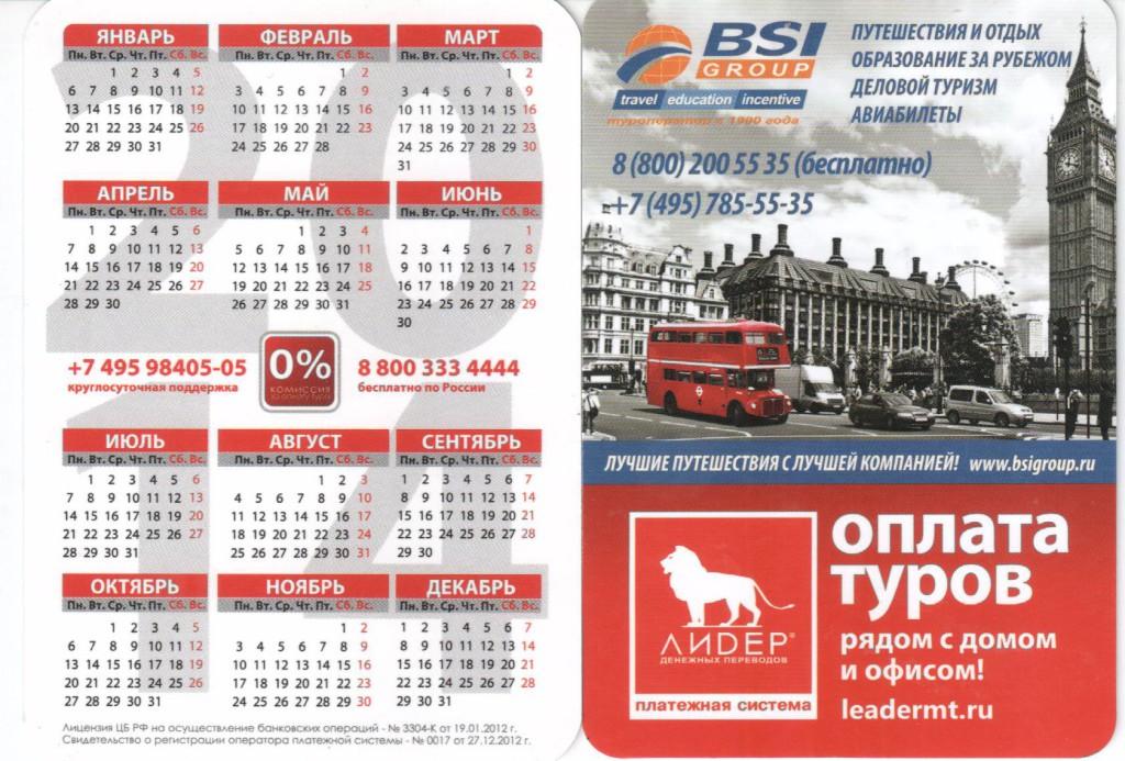 реклама денежных переводов на календарях