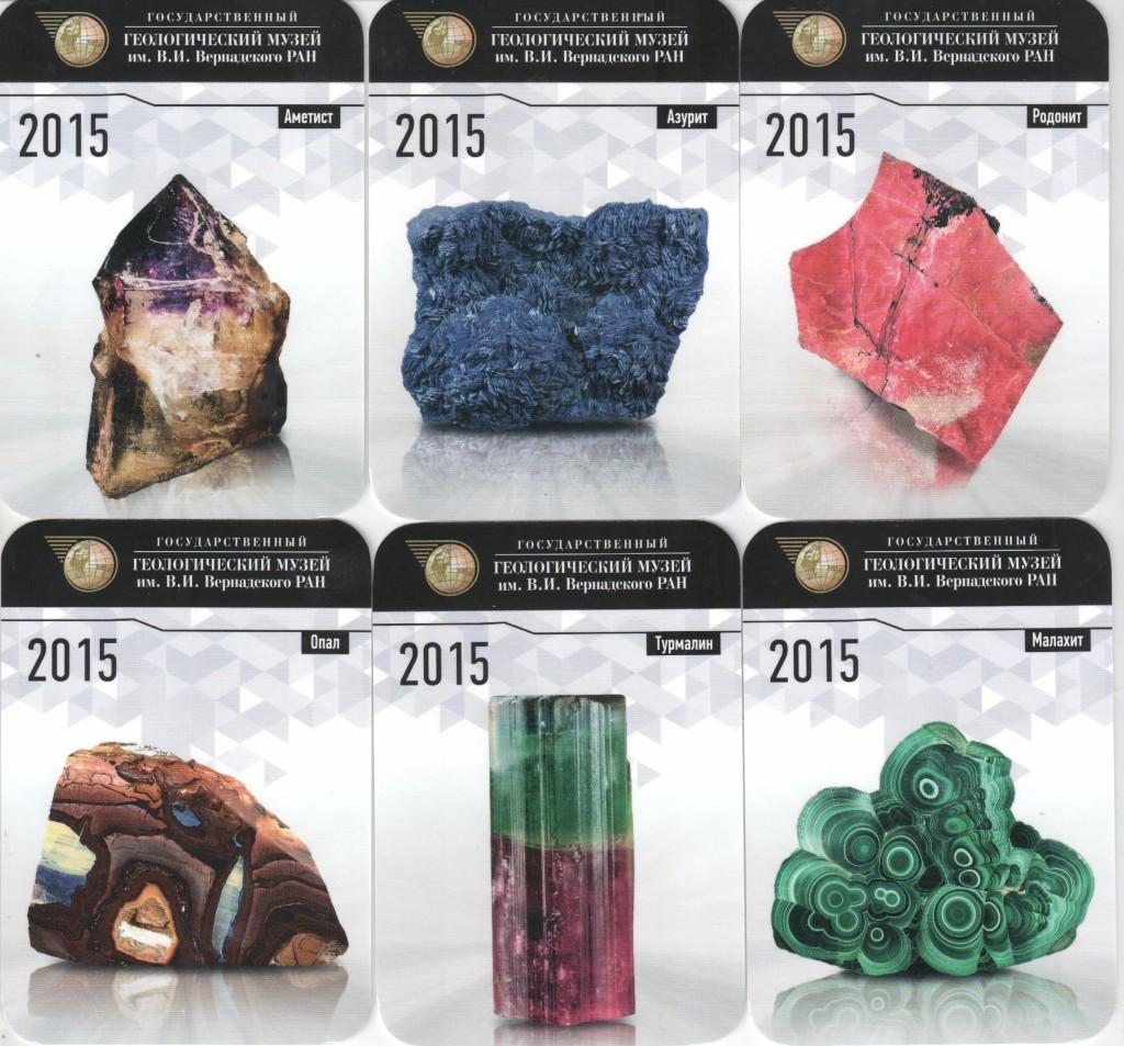 Календарики геологического музея