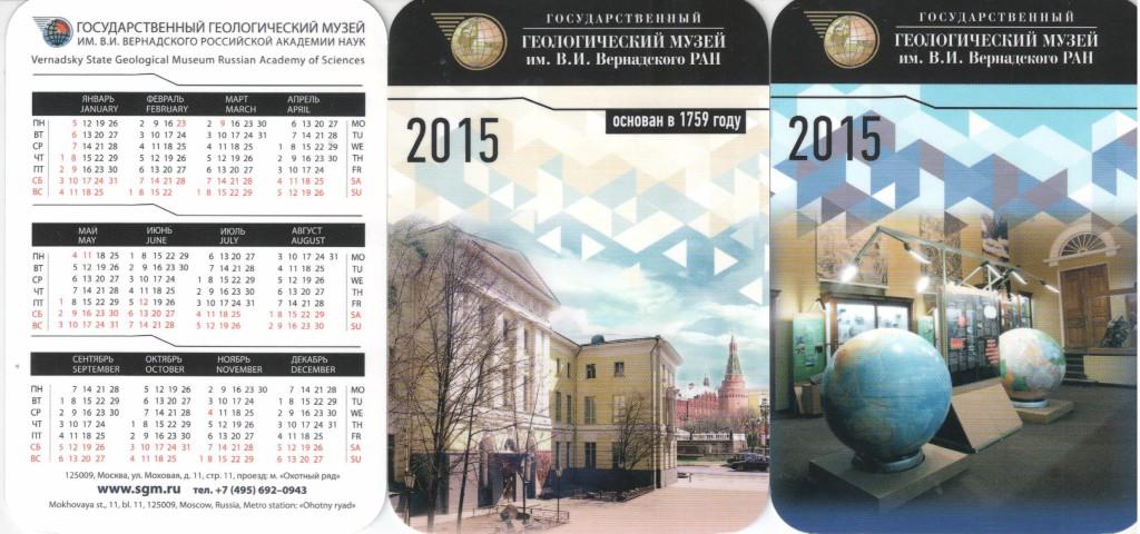 Календари из геологического музея