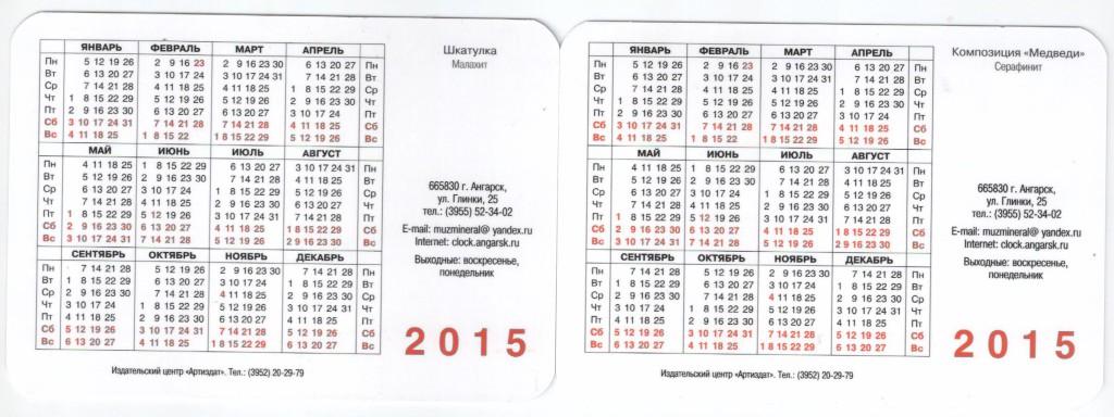 Музей минералов на календарях