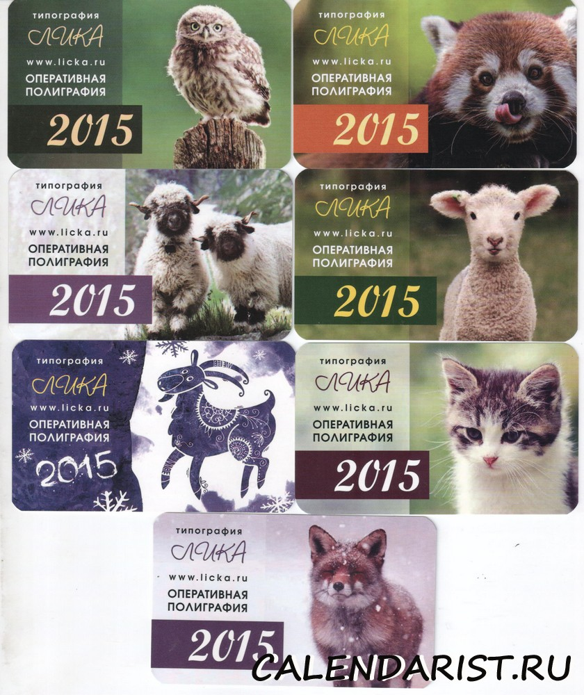 Рекламные карманные календарики