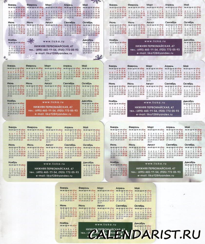 Карманные календари с рекламой