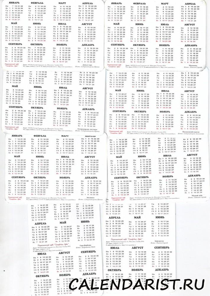 """Национальный парк """"Самарская Лука"""" карманные календари на 2013 год"""