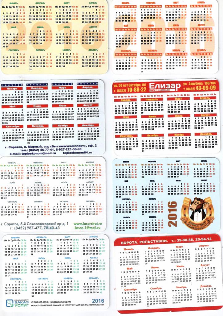 рекламные строительные календари в журнале