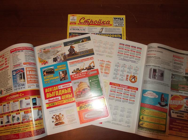 рекламные календарики в журнале